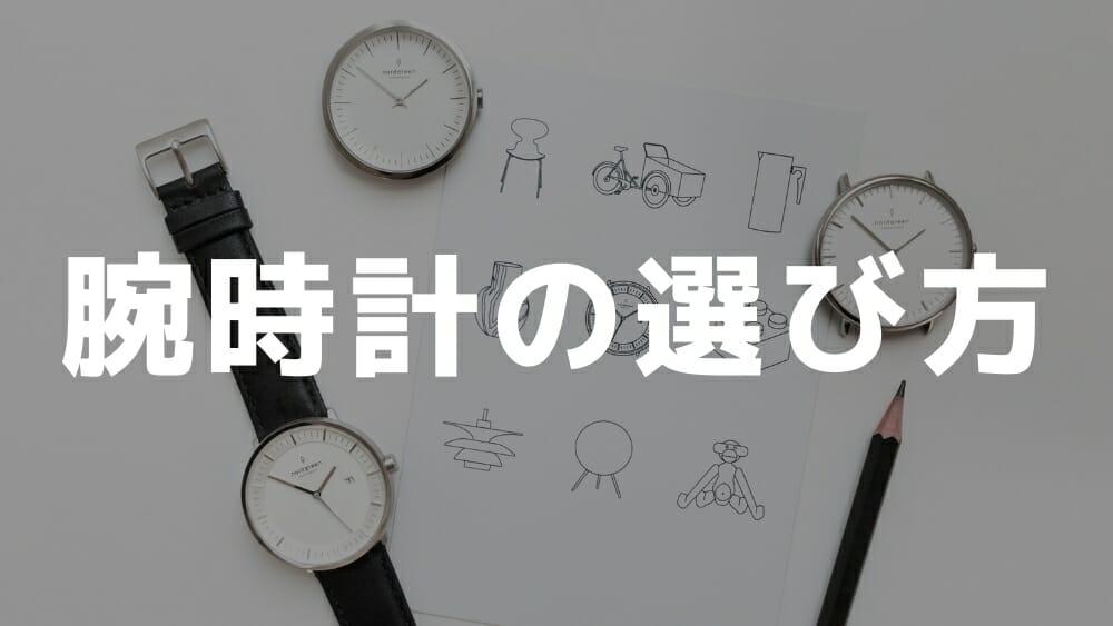 腕時計の選び方 Nordgreen ノードグリーン フィロソファ