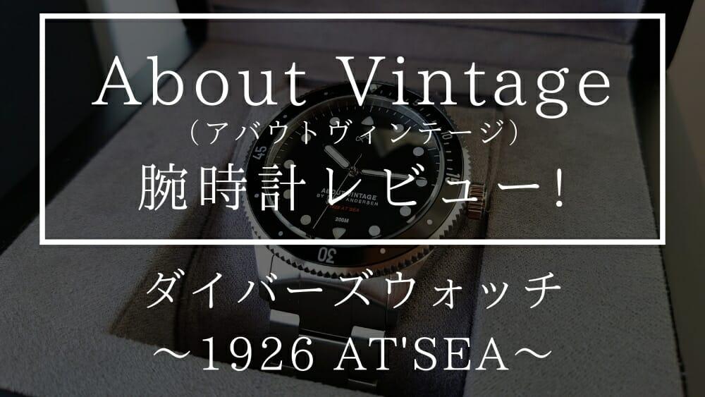 About Vintage(アバウトヴィンテージ)1926 AT'SEA STEEL BLACK 39mm ダイバーズウオッチ(クォーツ)3連リンクブレスレット ベルト レビュー カスタムファッションマガジン