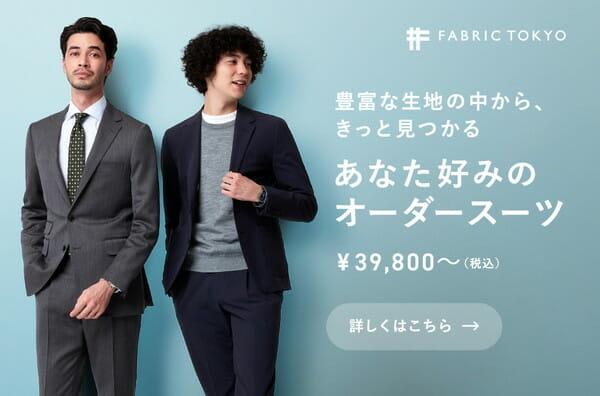 FABRIC TOKYO(ファブリックトウキョウ) オーダースーツ39800円 バナー