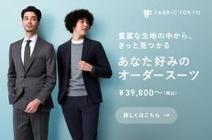 FABRIC TOKYO(ファブリックトウキョウ) オーダースーツ39800円 バナー300×198