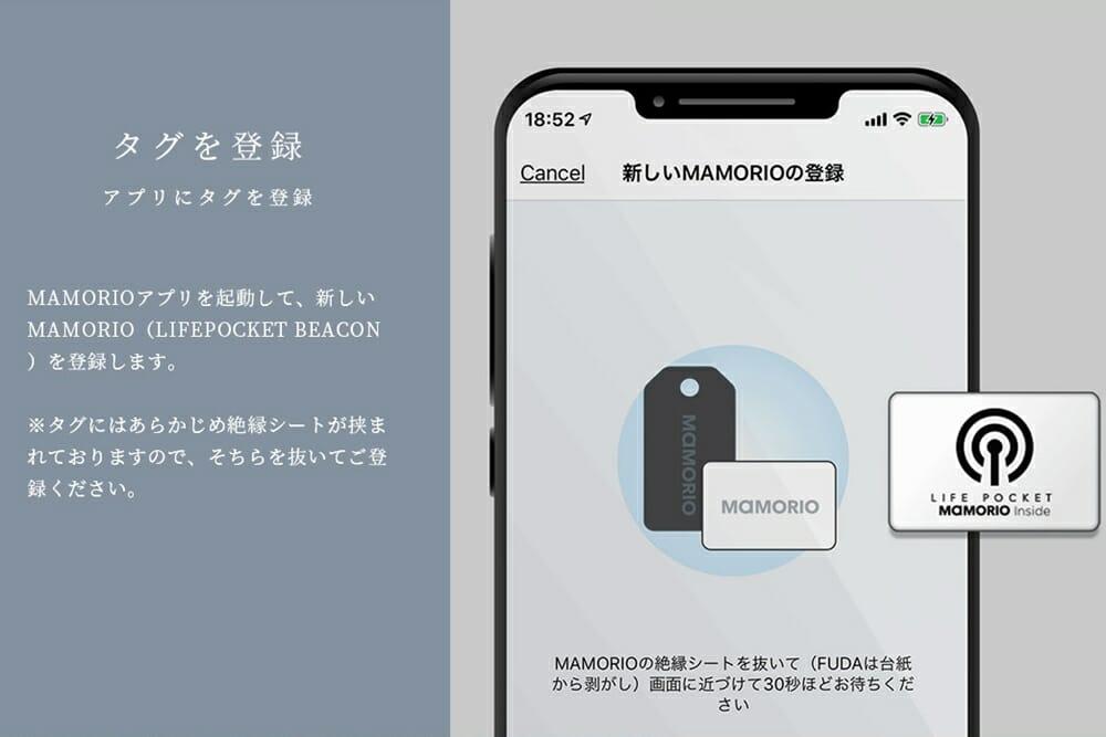 LIFE POCKET(ライフポケット)MAMORIO(マモリオ)「LIFE POCKET BEACON」アプリ登録と通知3
