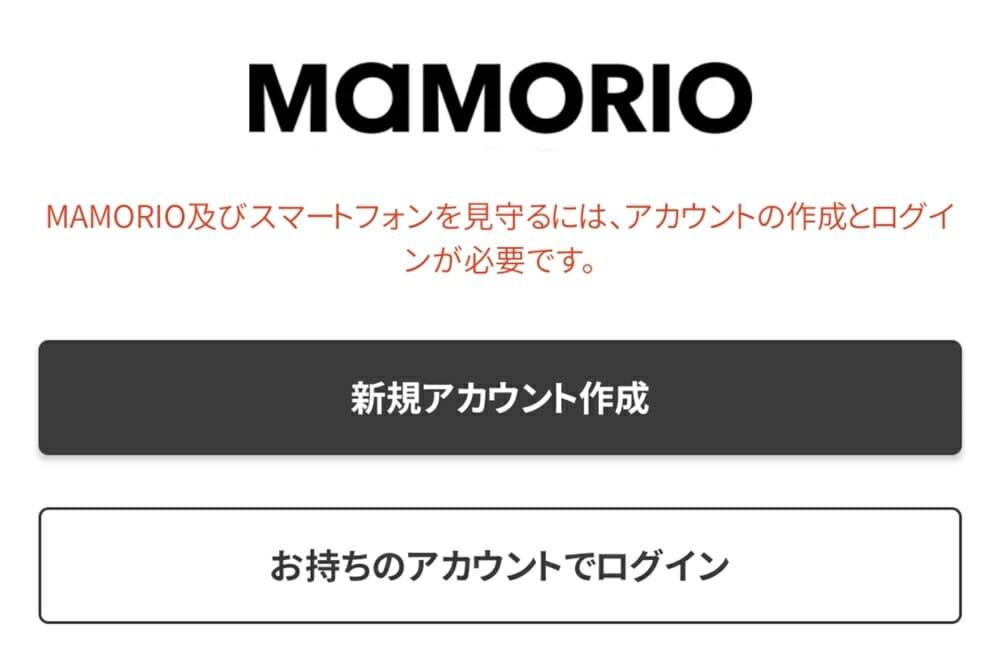 LIFE POCKET(ライフポケット)MAMORIO(マモリオ)「LIFE POCKET BEACON」アプリ登録と通知2