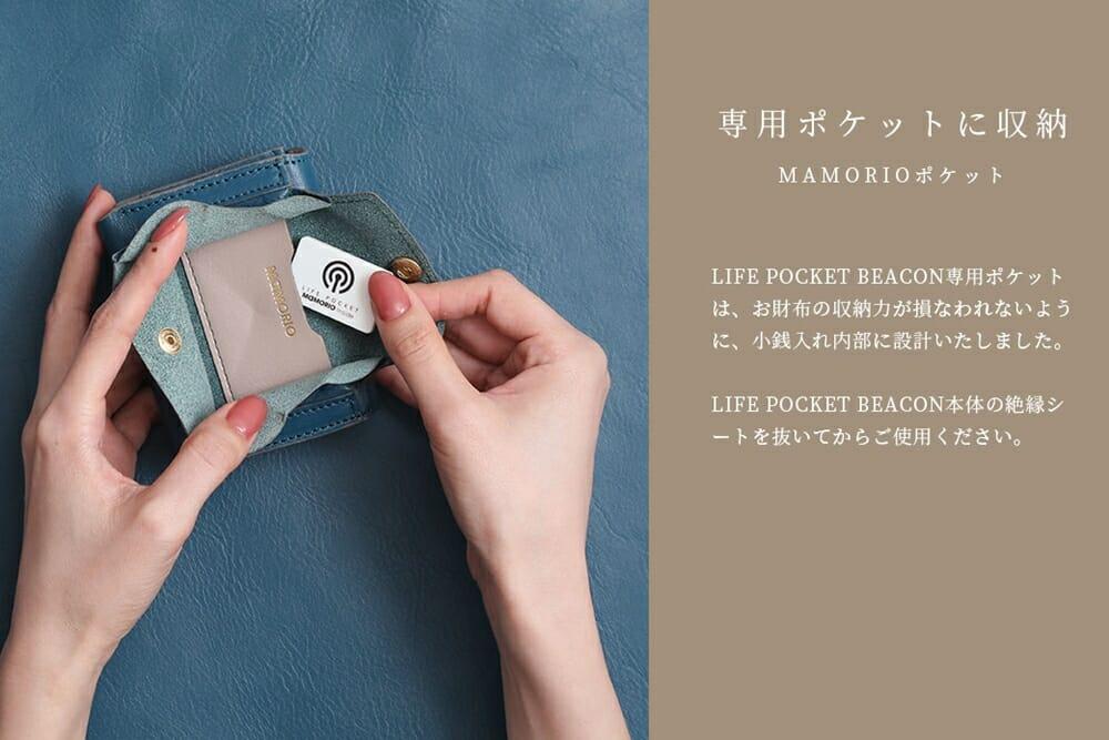 LIFE POCKET(ライフポケット)MAMORIO(マモリオ)「LIFE POCKET BEACON」アプリ登録と通知4