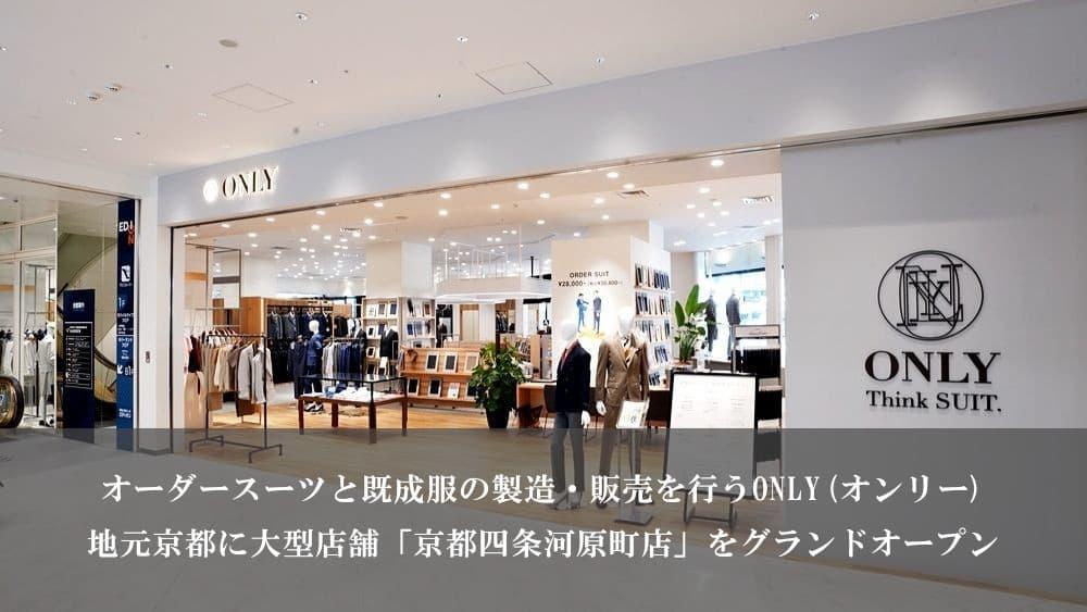 オーダースーツと既成服の製造・販売を行うONLY(オンリー)!地元京都に大型店舗「京都四条河原町店」をグランドオープン!