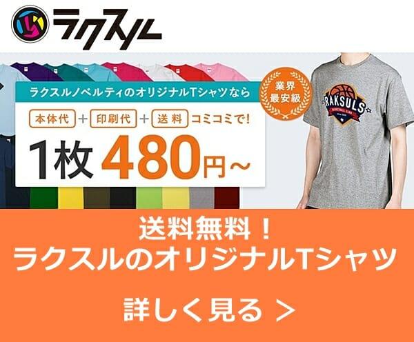 ラクスルのオリジナルTシャツ