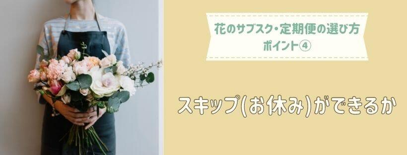 花のサブスク・定期便選び方4