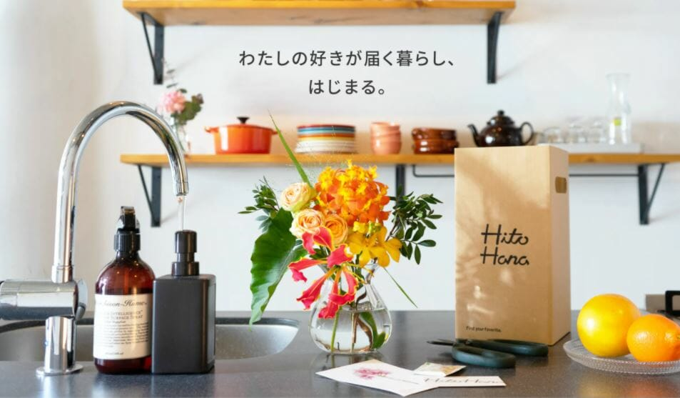 HitoHana(ひとはな)