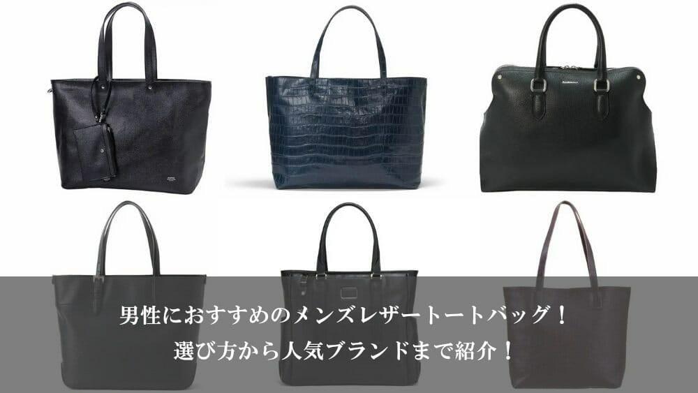 レザー(本革)トートバッグおすすめメンズ人気ブランド