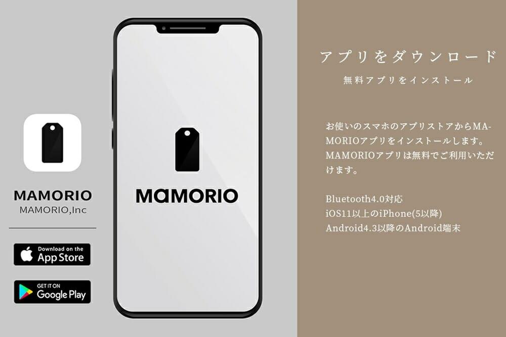 LIFE POCKET(ライフポケット)MAMORIO(マモリオ)「LIFE POCKET BEACON」アプリ登録と通知1