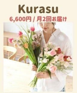 Kurasu