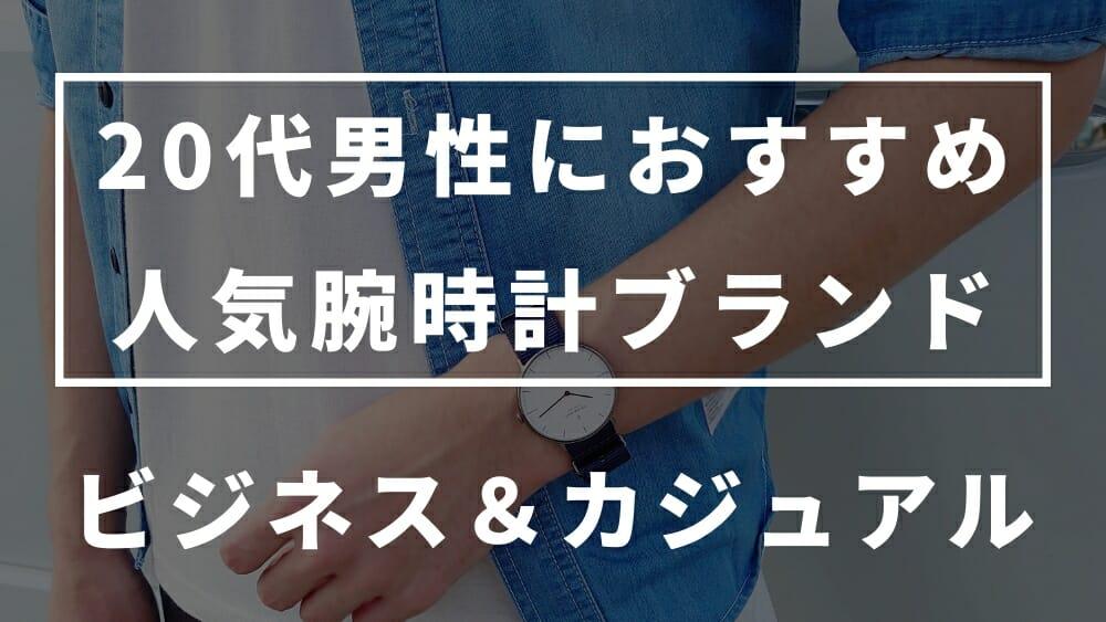 20代男性におすすめ人気腕時計ブランド ビジネス&カジュアル時計 カスタムファッションマガジン