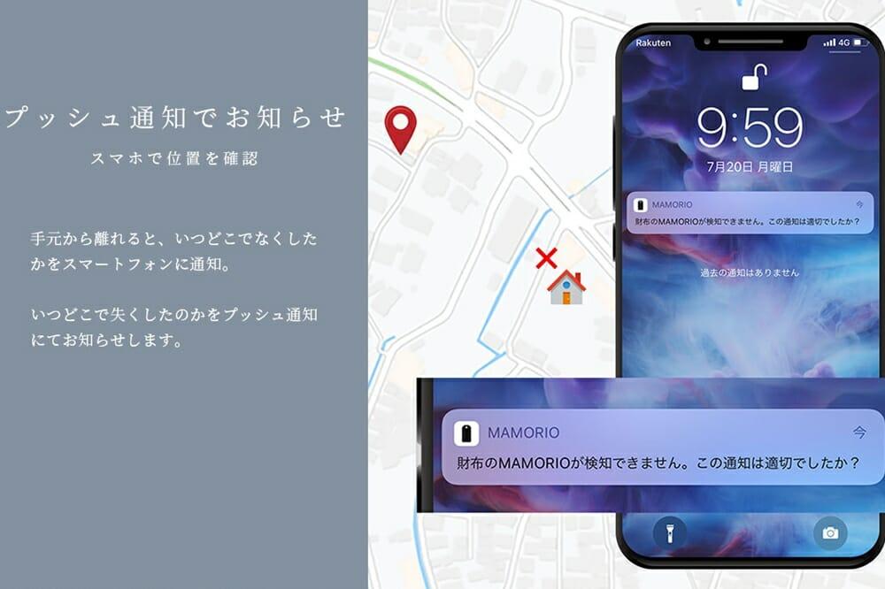 LIFE POCKET(ライフポケット)MAMORIO(マモリオ)「LIFE POCKET BEACON」アプリ登録と通知5