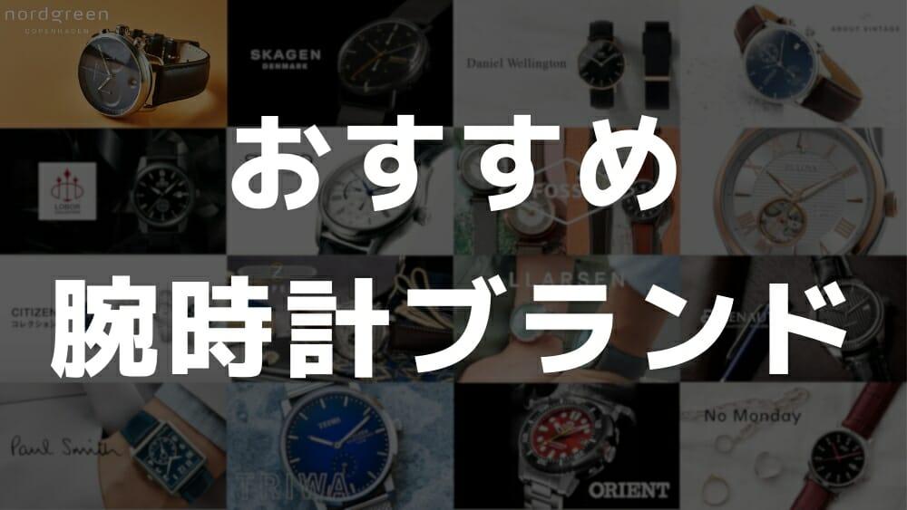 20代 メンズ 男性 おすすめ腕時計ブランド