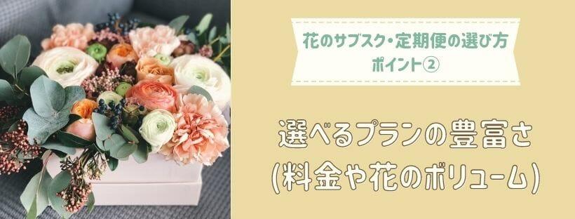 花のサブスク・定期便選び方2