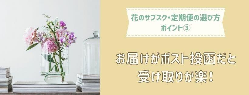 花のサブスク・定期便選び方3