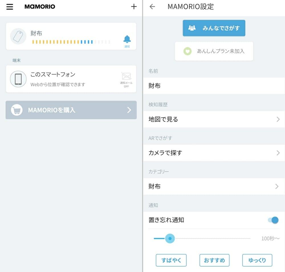 MAMORIO マモリオ アプリ画面
