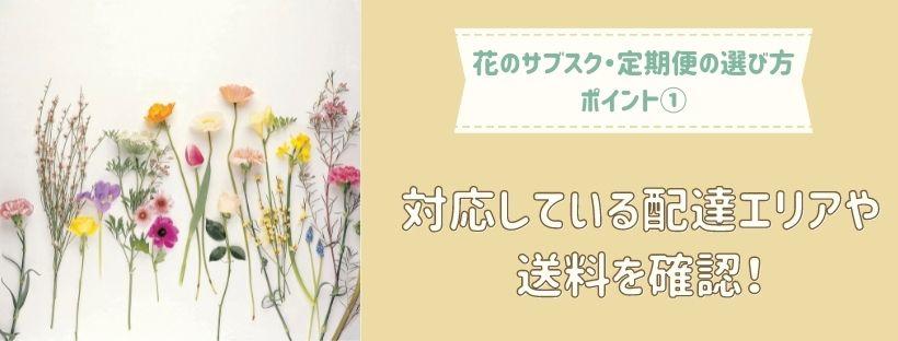 花のサブスク・定期便選び方1