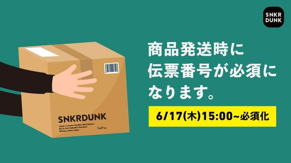 スニーカーダンク(SNKRDUNK) 商品発送時に伝票番号必須