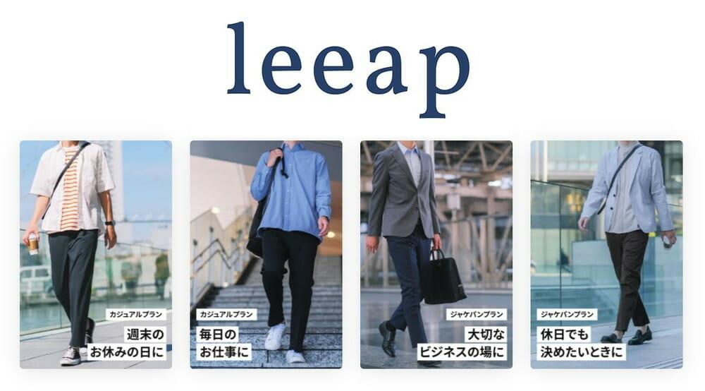 leeap(リープ)