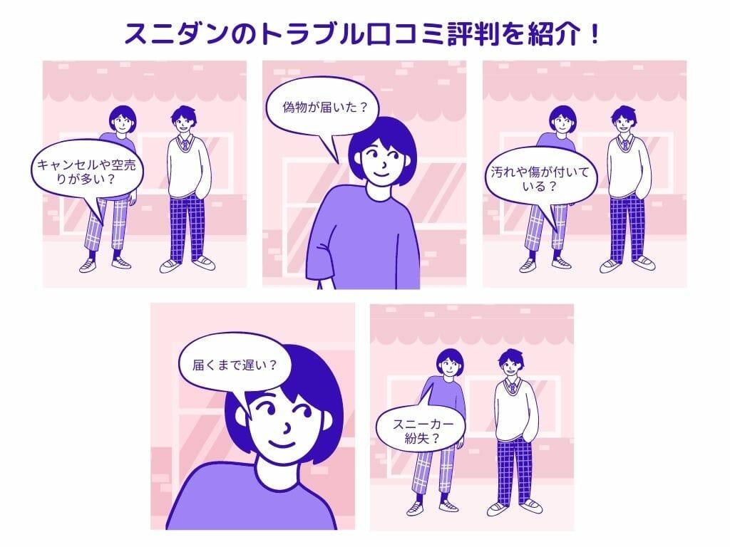 スニダンのトラブル口コミ評判を紹介!