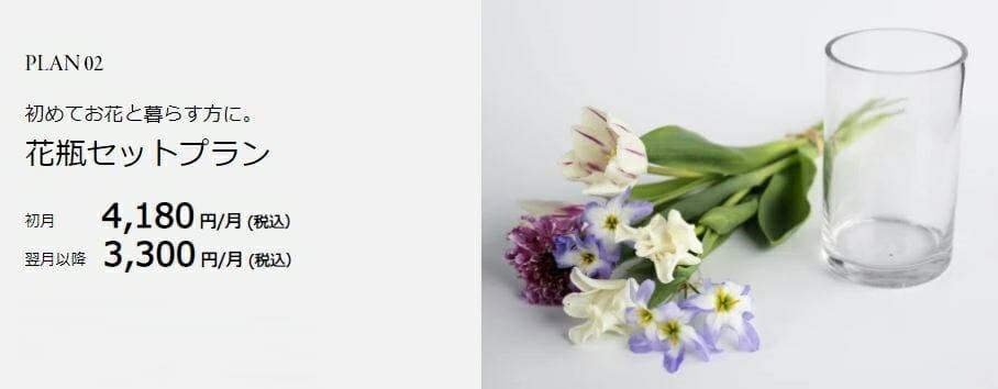 花瓶セットプラン
