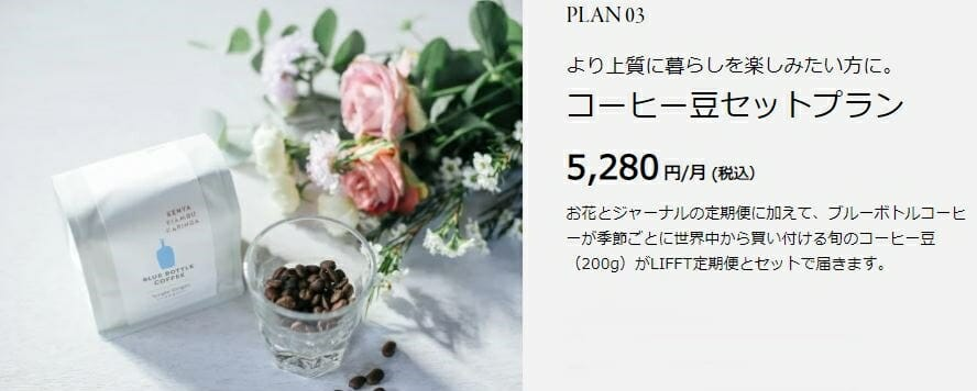 コーヒー豆セットプラン