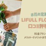 LIFULL FLOWER(ライフルフラワー)口コミ評判