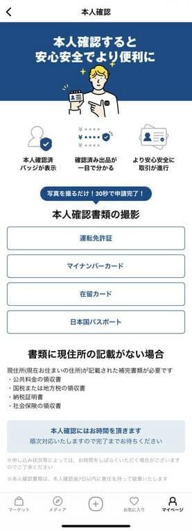 スニーカーダンク(SNKRDUNK) アプリの本人確認書類を提出する画面