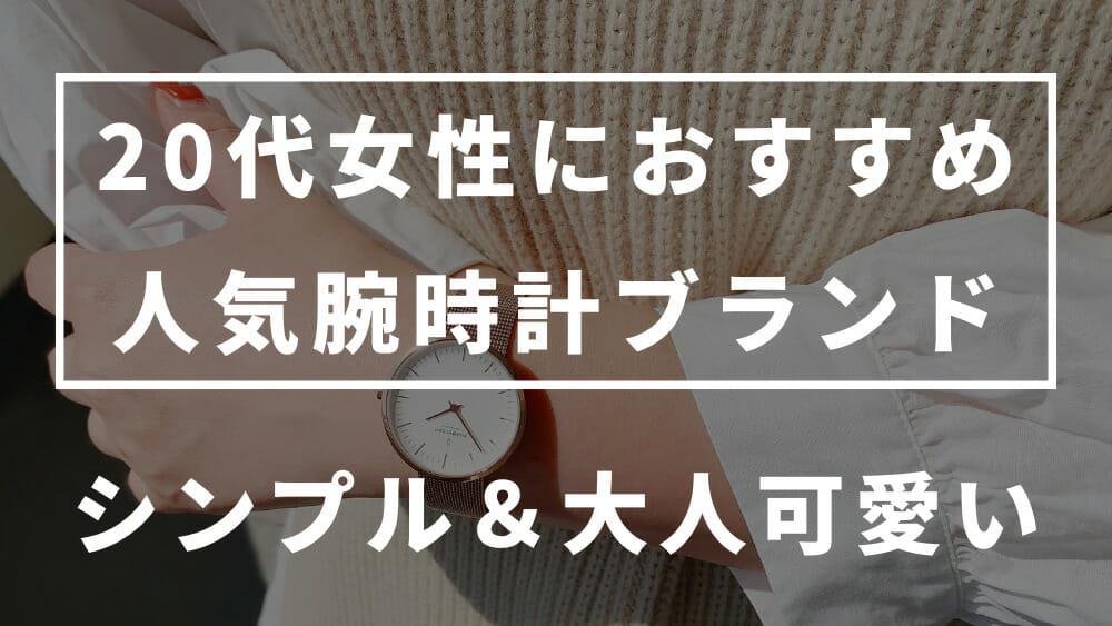 20代女性におすすめ人気腕時計ブランド シンプル&大人かわいい カスタムファッションマガジン