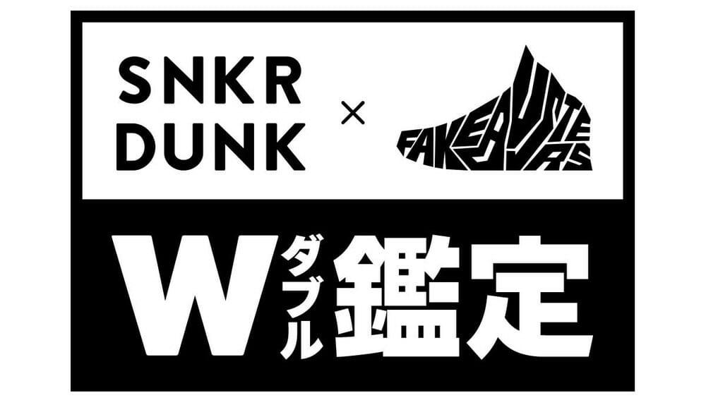 スニーカーダンク(SNKRDUNK) ダブル鑑定