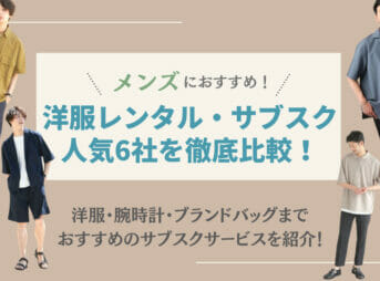 メンズ向け洋服レンタル・サブスク人気9選!2