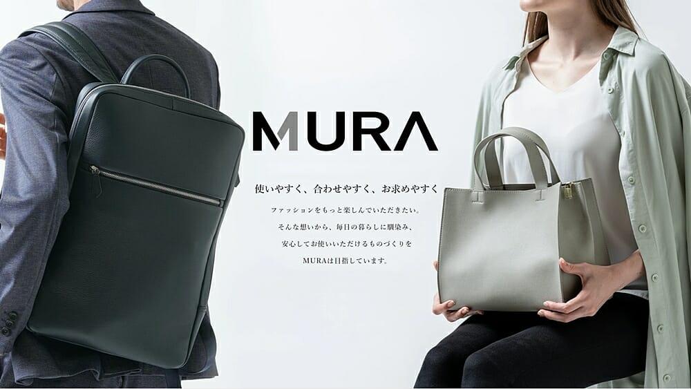 MURA ムラ 使いやすく 合わせやすく お求めやすく