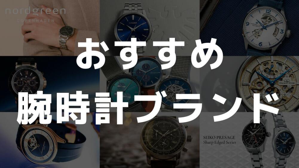 30代 メンズ 男性 おすすめ腕時計ブランド
