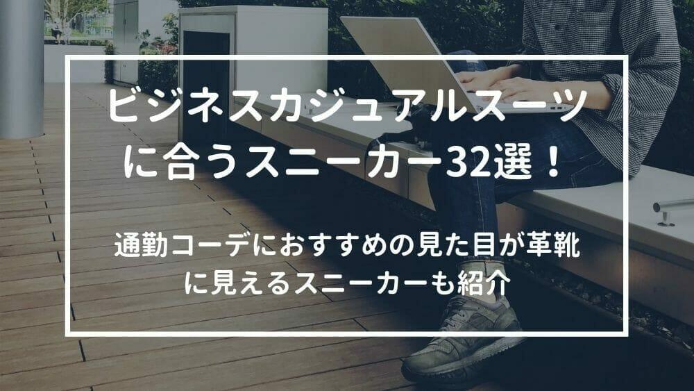 ビジネスカジュアルスーツに合うスニーカー32選!見た目が革靴に見えるレザータイプも紹介!