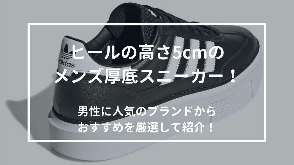 メンズ厚底スニーカー人気ブランドからおすすめを紹介!