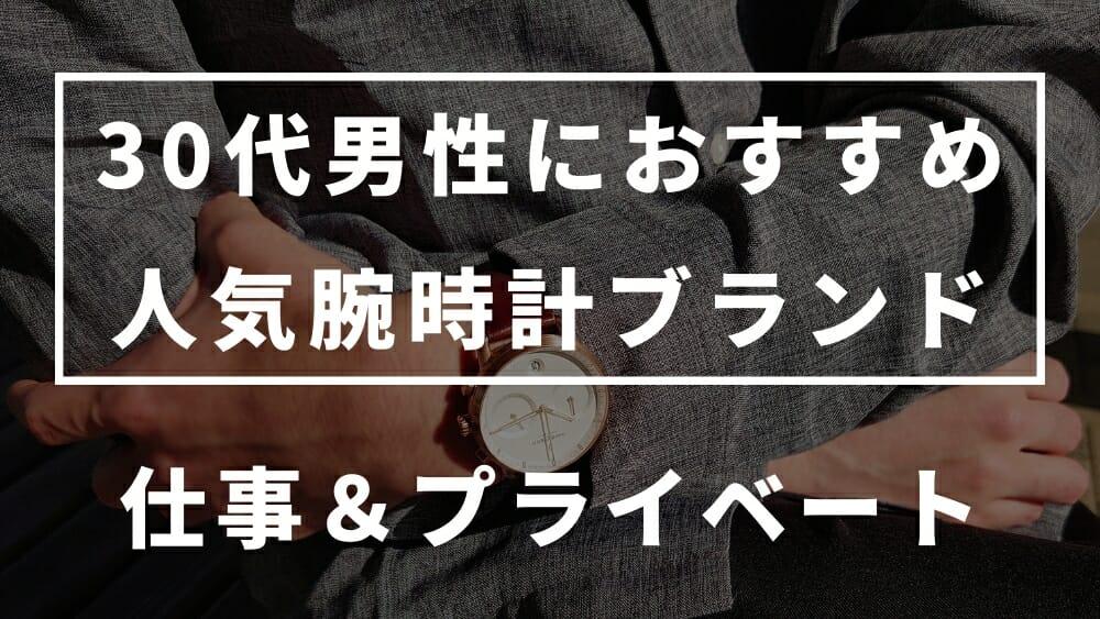 30代男性におすすめ 人気腕時計ブランド メンズ腕時計 仕事&プライベート カスタムファッションマガジン