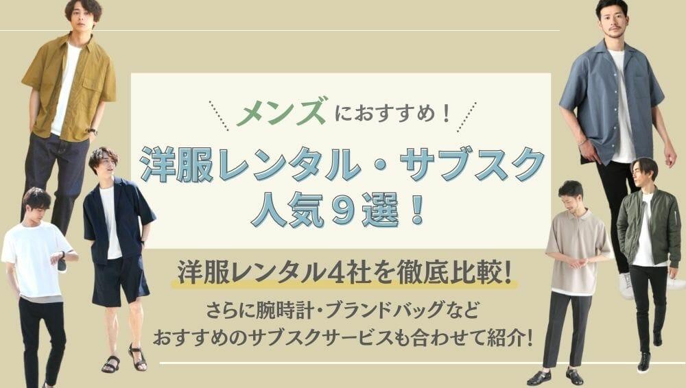 メンズ向け洋服レンタル・サブスク人気9選!3