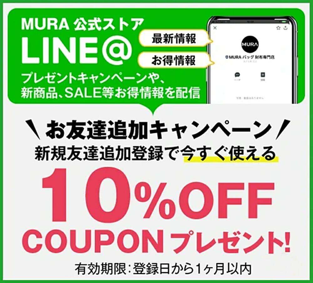 MURA ムラ LINE お友達追加 10%OFFクーポン