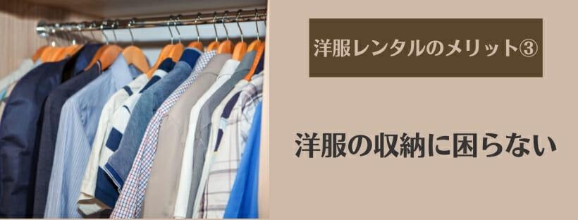 洋服レンタルのメリット3