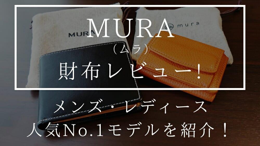 MURA(ムラ)二つ折り財布 st-819 レディース 三つ折り財布 ST-909 人気No.1財布 レビュー カスタムファッションマガジン