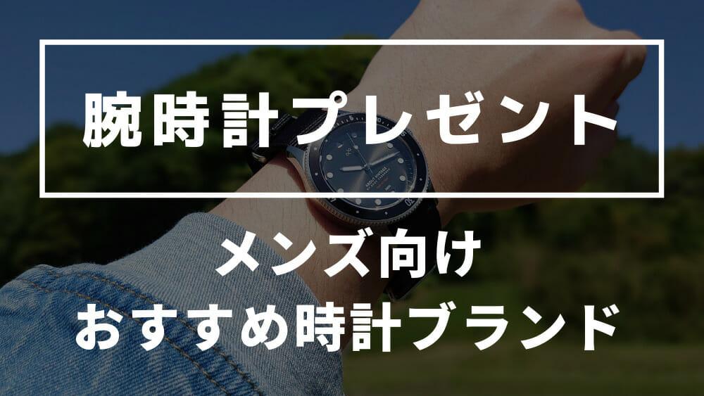 彼氏 男性 プレゼント おすすめ腕時計ブランド 人気メンズ向け時計