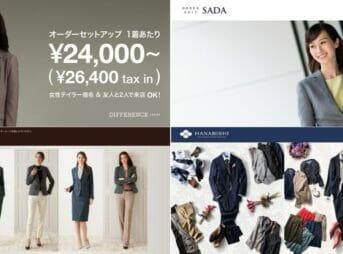 東京のレディースオーダースーツおすすめブランド!安くて納期が早いお店を比較して紹介!アイキャッチ