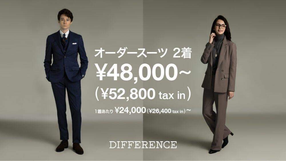 DIFFERENCE(ディファレンス) 秋冬メンズ・レディース