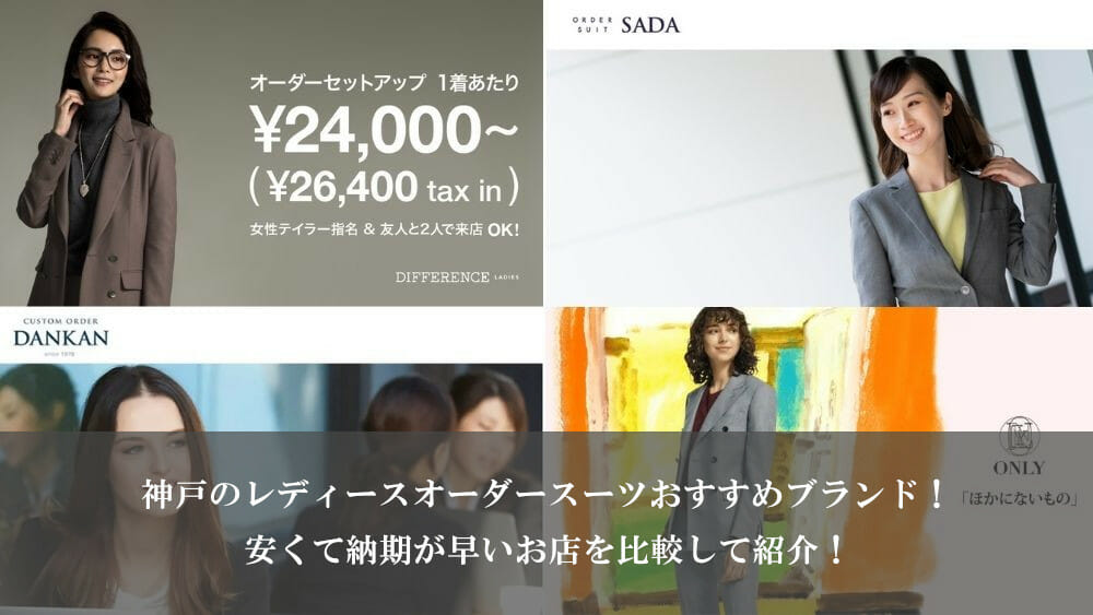 神戸のレディースオーダースーツおすすめブランド!安くて納期が早いお店を比較して紹介!