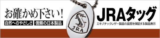 JRAタッグ 爬虫類等皮革製品表示事業 全爬協 Japan Reptile Leather Industries Association