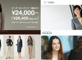 大阪のレディースオーダースーツおすすめブランド!安くて納期が早いお店を比較して紹介!アイキャッチ