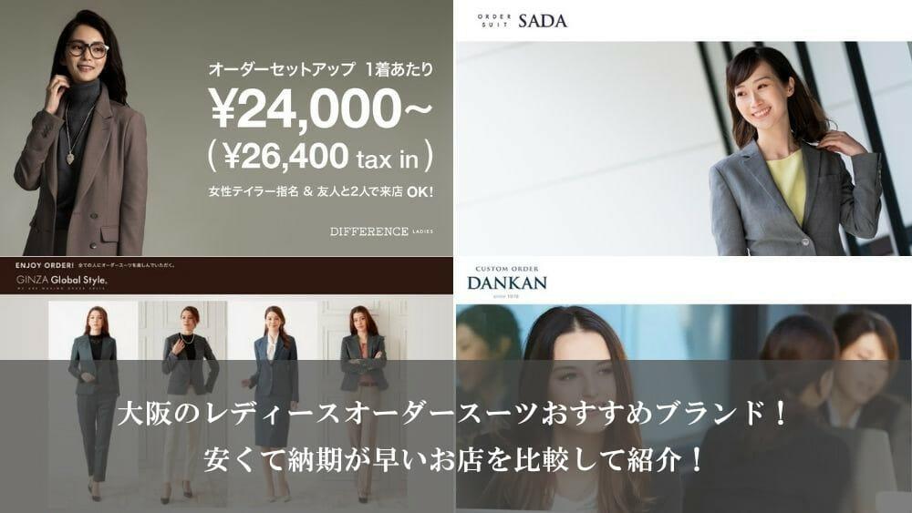 大阪のレディースオーダースーツおすすめブランド!安くて納期が早いお店を比較して紹介!