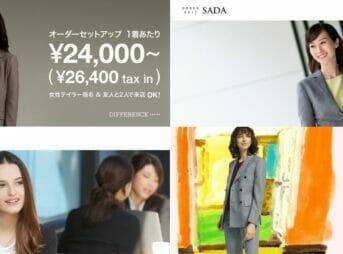 神戸のレディースオーダースーツおすすめブランド!安くて納期が早いお店を比較して紹介!アイキャッチ