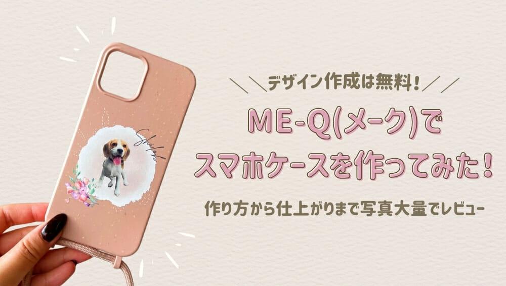 ME-Qでスマホケースを作ってみた!