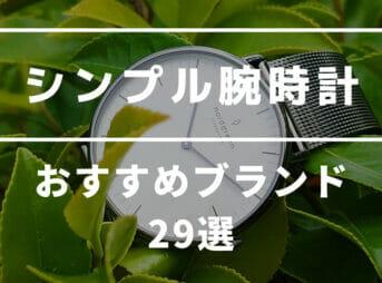 【2021年決定版】シンプル腕時計ブランド29選!安くておしゃれなメンズとレディースの人気おすすめ時計を紹介